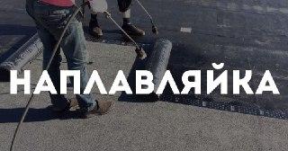Монтаж наплавляемой кровли Курск цена от 320 руб.